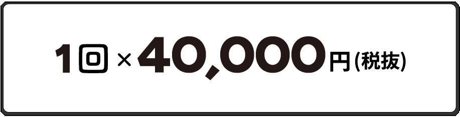 1回40,000円
