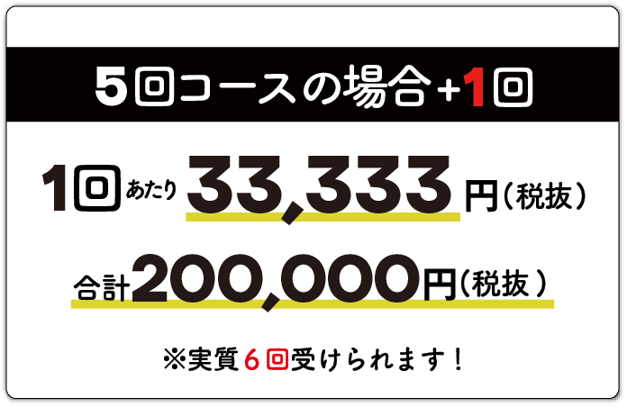 5回コース1回33,333円