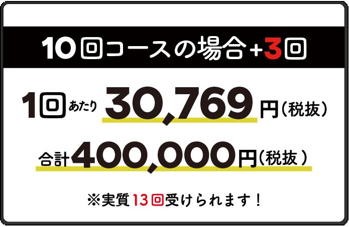 10回コース1回30,769円