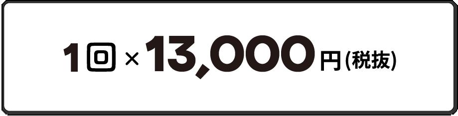 1回13,000円