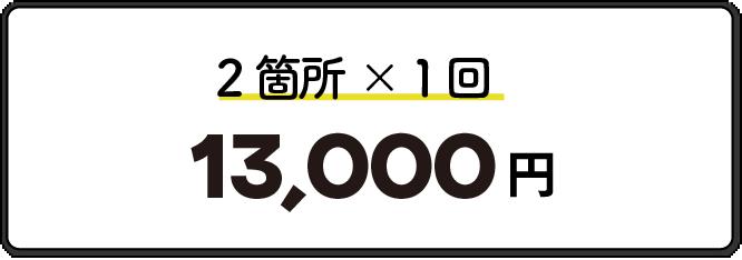 2箇所1回13,000円
