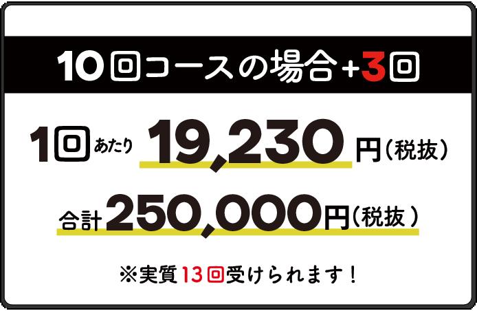 10回コースの場合1回19,230円