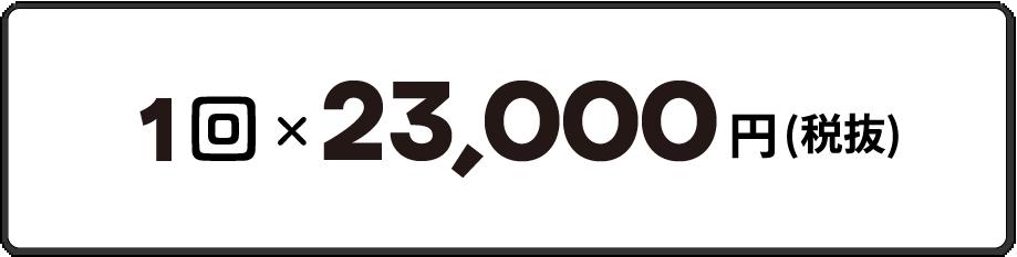 1回23,000円