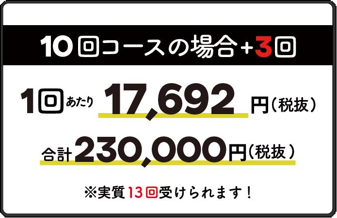 10回コース1回17,692円